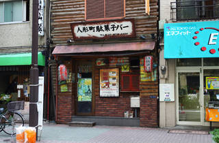 Ningyocho Dagashi Bar