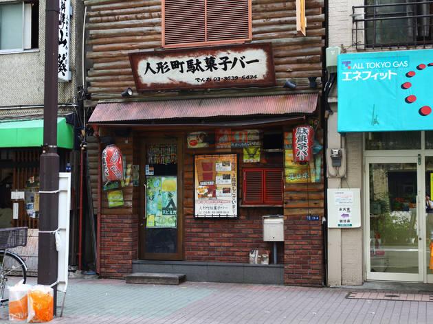 Ningyocho Dagashi Bar Bars And Pubs In Ningyocho Tokyo