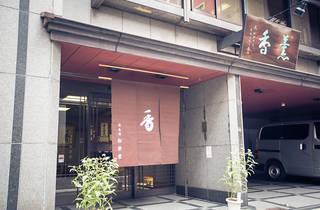 松栄堂 人形町店