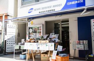今田新聞店の八百屋さん