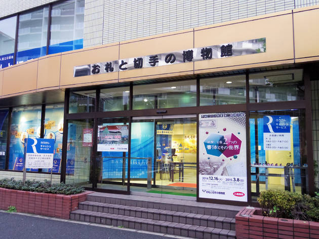 Take a closer look at your yen at the Banknote and Postage Stamp Museum