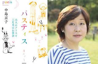 中島京子 パスティーシュ小説の魅力 創作の手法 公開講座