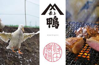 鴨そば塚田農場