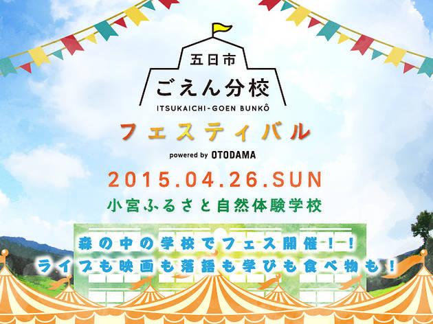 ごえん分校フェスティバル 2015 produced by OTODAMA