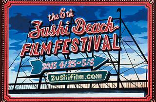 Zushi Beach Film Festival 2015