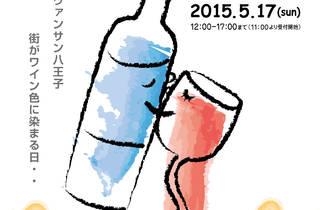 St. Vincent Hachioji Wine Festival