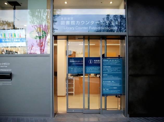 二子玉川図書館ターミナル