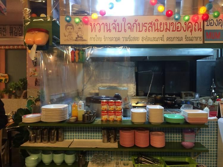 서울에서 가장 맛있는 태국 음식점