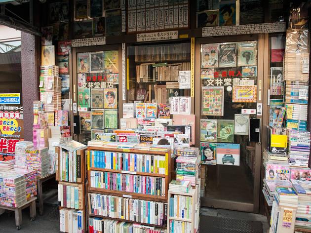 Bunrindo Shoten | Time Out Tokyo
