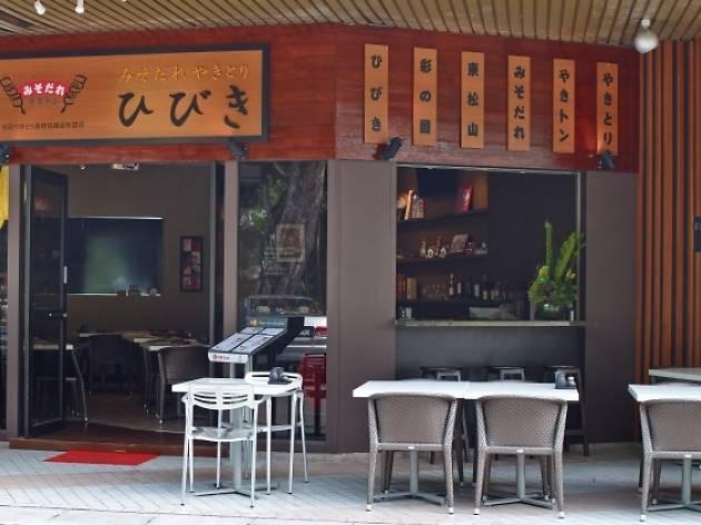 Yakitori Lounge Hibiki