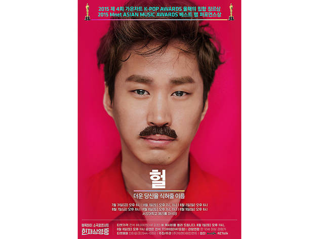 "Epik High concert ""Now Showing"""
