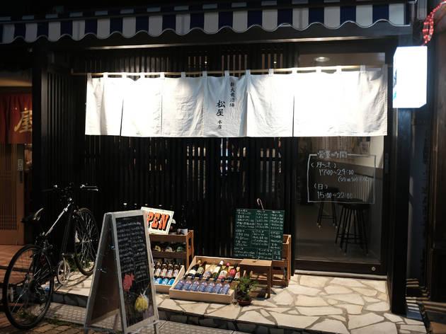 新大衆酒場 松屋 本店