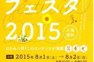 Honey Festa 2015