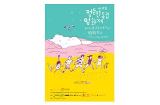 Jeongdongjin Independent Film & Video Festival