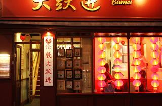 Baiwei