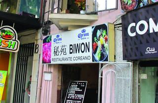 Barrio coreano del DF