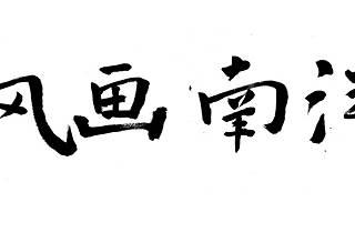 Nanyang, the Musical