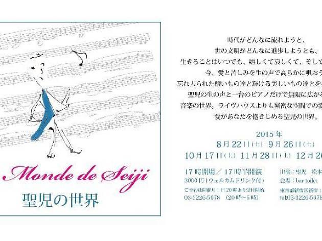新宿にキャバレー文化を。生声にこだわったシャンソンライブが毎月開催