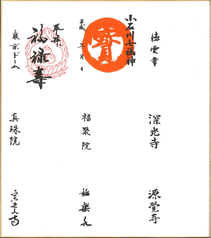 小石川七福神