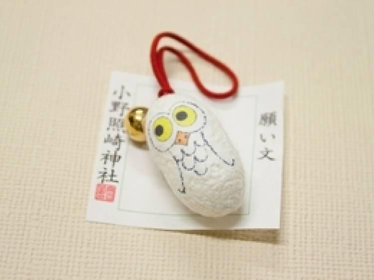 入谷 小野照崎神社『幸せみくじ』