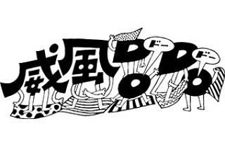 威風DoDo(いふうどーどー)
