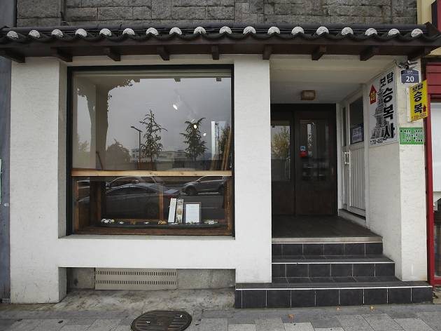 Biwon tteokjip