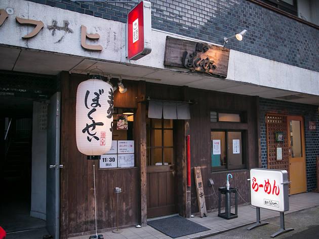 Ramen Bokusei | Time Out Tokyo