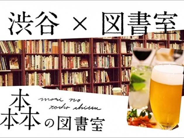 森の図書室 | Time Out Tokyo