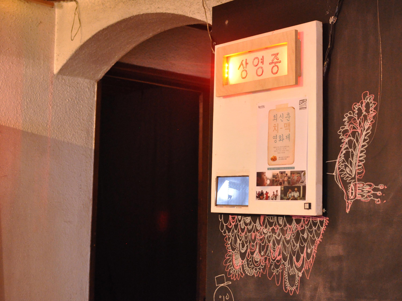 Okin Theatre