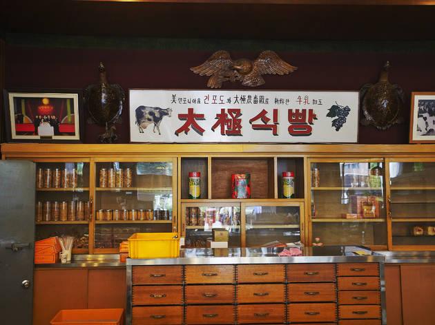 The classic Korean bakery