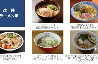 大つけ麺博プレゼンツ つけ麺 VS ラーメン