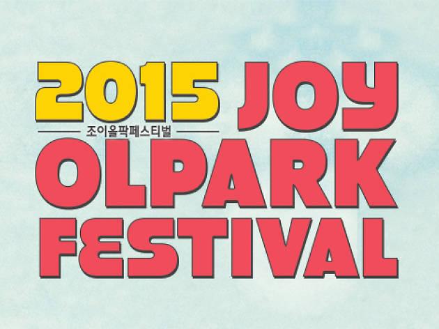 조이올팍 페스티벌 2015