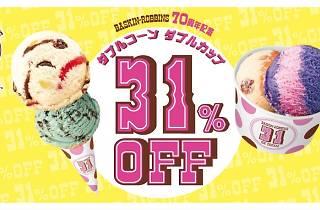 サーティワン アイスクリーム ダブルコーン、ダブルカップ31%OFFキャンペーン