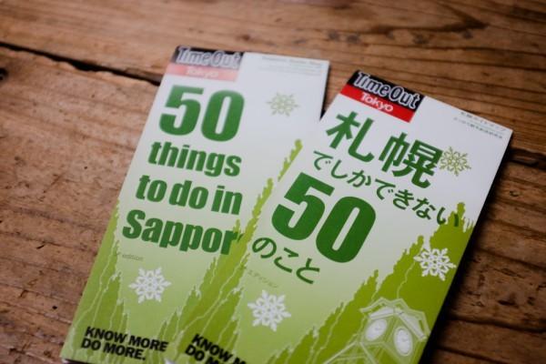 札幌でしかできない50のこと
