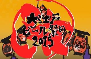 大江戸ビール祭り 2015