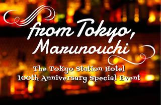 東京ステーションホテル開業100周年記念 スペシャルイベント