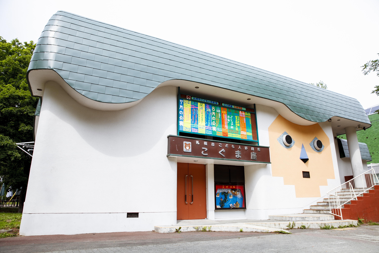 Sapporo Children's Puppet Theatre Kogumaza | Time Out Tokyo