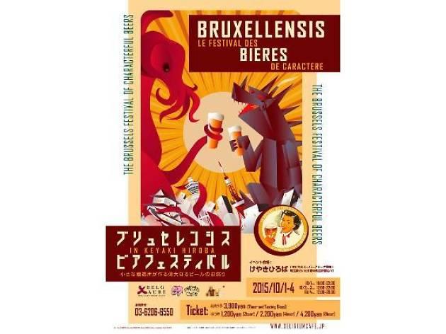 ブリュセレンシスビア フェスティバル2015