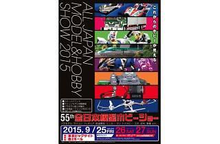 第55回全日本模型ホビーショー