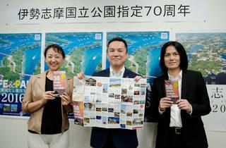 『伊勢志摩でしかできない50のこと』(英語版)リリース記者会見を開催