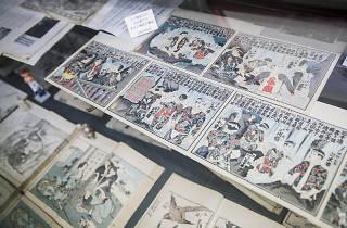 Bunshin Tattoo Museum