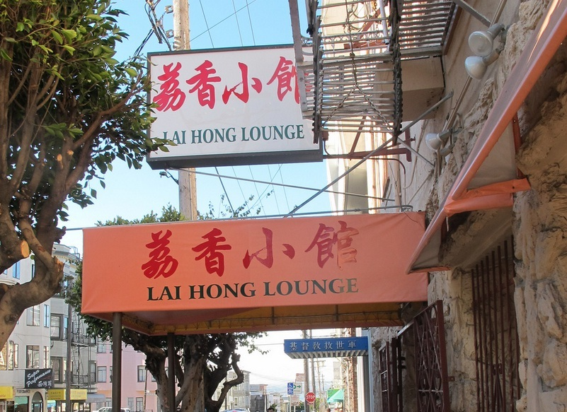 Lai Hong Lounge