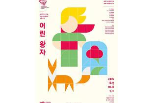 국립현대무용단, 어린왕자, 포스터
