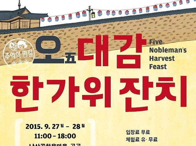 Five Nobleman`s Harvest Feast
