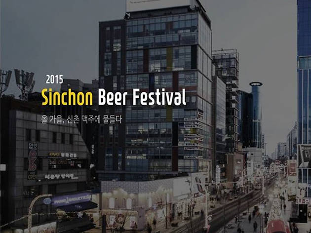 Sinchon Beer Festival