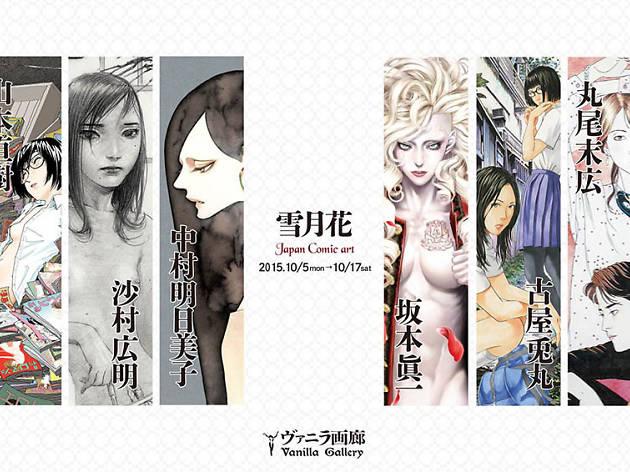 雪月花 ~Japan Comic art~
