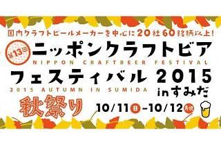 ニッポンクラフトビアフェスティバル 2015 秋祭り in すみだ