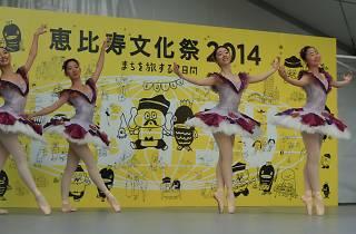 恵比寿文化祭