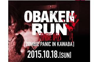 オバケンラン OBAKEN RUN ~ZOMBIE DAYS~ ZOMBIE PANIC IN KAWABA