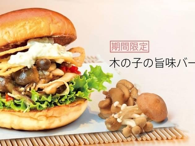 木の子の旨味バーガー